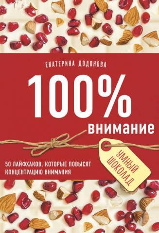 100% внимание. 50 лайфхаков, которые повысят концентрацию внимания (Екатерина Додонова) - скачать книгу