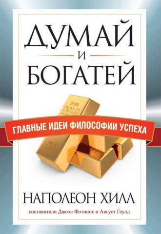 Думай и богатей. Главные идеи философии успеха (Наполеон Хилл) - скачать книгу
