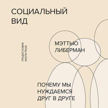Аудиокнига Социальный вид (Мэттью Либерман)