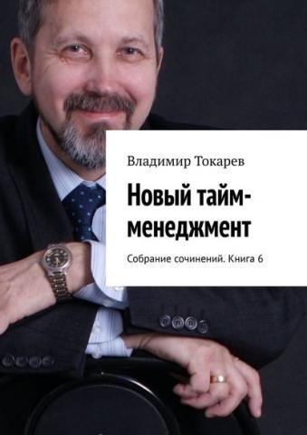 Новый тайм-менеджмент. Собрание сочинений. Книга 6 (Владимир Токарев) - скачать книгу