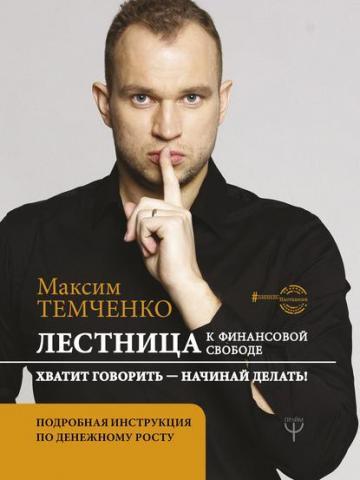 Лестница к Финансовой Свободе (Максим Темченко) - скачать книгу