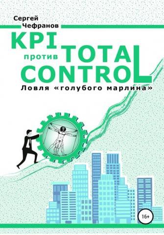 KPI против TOTAL CONTROL (Сергей Дмитриевич Чефранов)