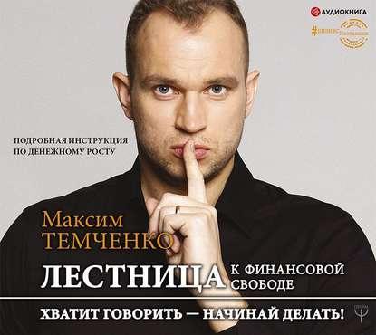 Аудиокнига Лестница к Финансовой Свободе (Максим Темченко)