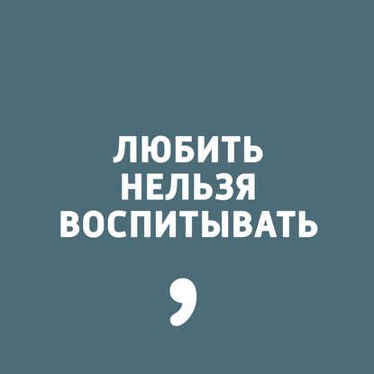 Аудиокнига Выпуск 127 (Дима Зицер)