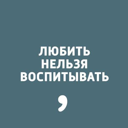 Аудиокнига Выпуск 124 (Дима Зицер)