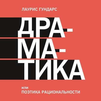 Аудиокнига Драматика, или Поэтика рациональности (Лаурис Гундарс)