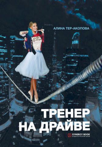 Тренер на драйве (Алина Тер-Акопова) - скачать книгу