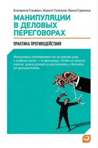 Кирилл Гуленков - Манипуляции в деловых переговорах. Практика противодействия