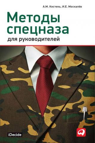 Методы спецназа для руководителей (И. Е. Москалев)