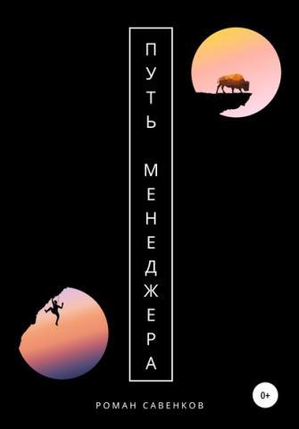 Путь менеджера (Роман Савенков)