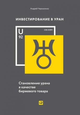 Инвестирование в Уран - скачать книгу