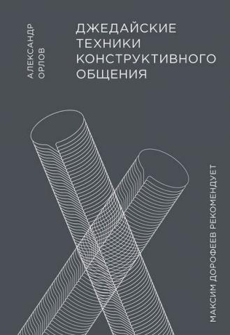 Джедайские техники конструктивного общения (Александр Орлов)