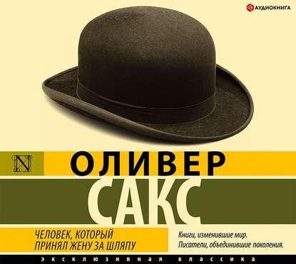 Аудиокнига Человек, который принял жену за шляпу (Оливер Сакс)