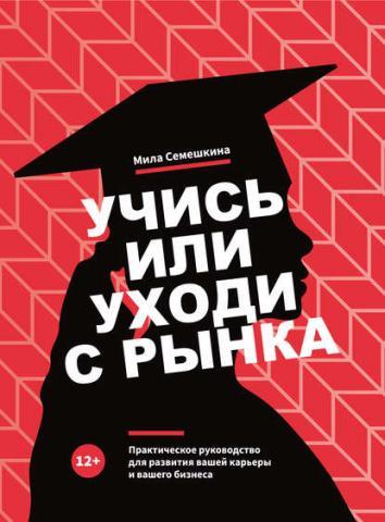 Учись или уходи с рынка (Мила Семешкина) - скачать книгу
