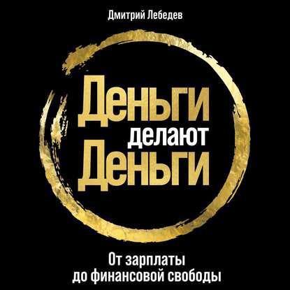 Аудиокнига Деньги делают деньги (Дмитрий Лебедев)