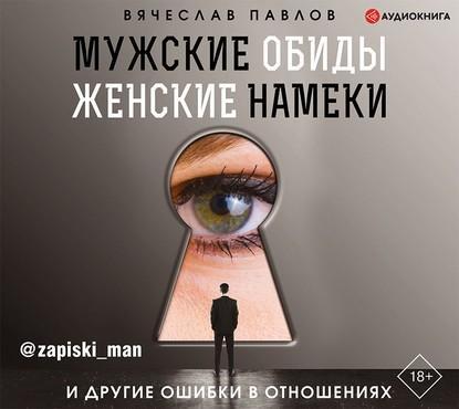 Аудиокнига Мужские обиды, женские намеки и другие ошибки в отношениях (Вячеслав Павлов)