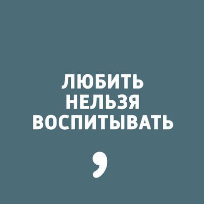 Аудиокнига Выпуск 146 (Дима Зицер)