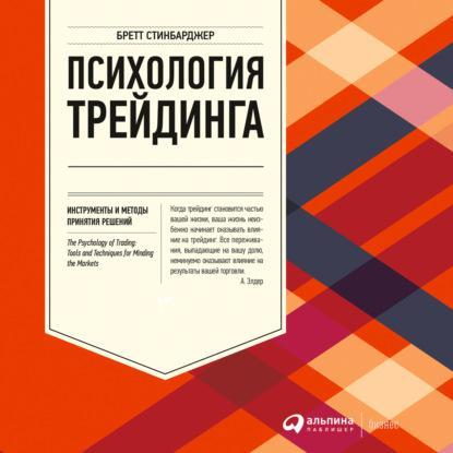 Аудиокнига Психология трейдинга. Инструменты и методы принятия решений (Бретт Стинбарджер)