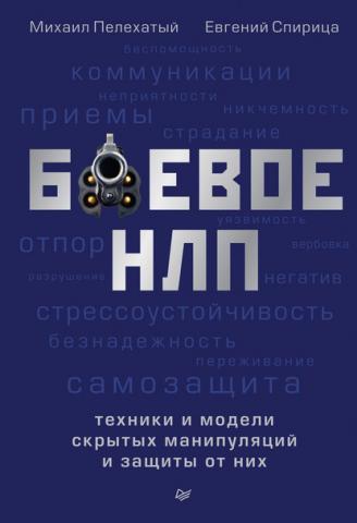 Боевое НЛП: техники и модели скрытых манипуляций и защиты от них (Евгений Спирица) - скачать книгу