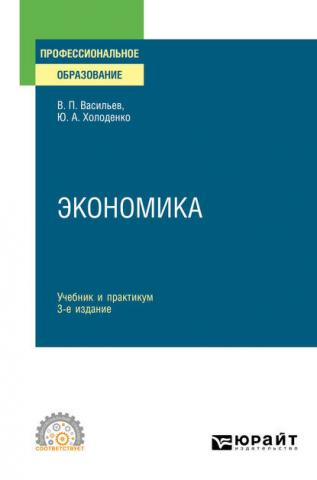 Экономика 3-е изд., пер. и доп. Учебник и практикум для СПО - скачать книгу