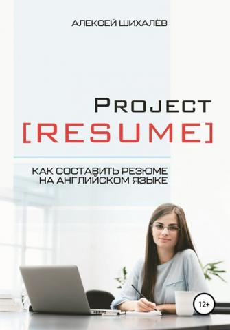 Project Resume (Алексей Викторович Шихалёв) - скачать книгу
