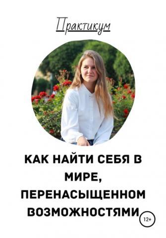 Как найти себя в мире, перенасыщенном возможностями (Анастасия Павлова) - скачать книгу