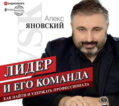 Аудиокнига Лидер и его команда (Алекс Яновский)