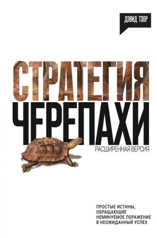 Стратегия черепахи (Дэвид Тзор) - скачать книгу