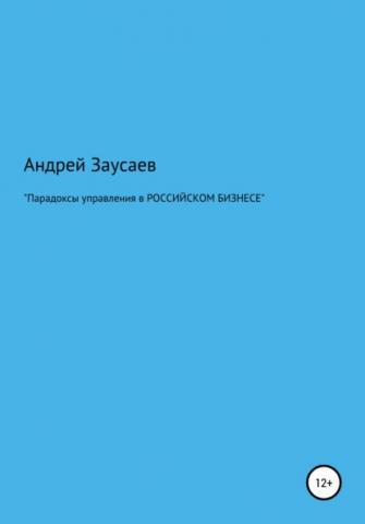Парадоксы управления в российском бизнесе (Андрей Вадимович Заусаев) - скачать книгу