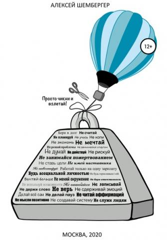 Как стать бедным, чтобы стать богатым (Алексей Сергеевич Шембергер) - скачать книгу