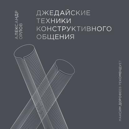 Аудиокнига Джедайские техники конструктивного общения (Александр Орлов)