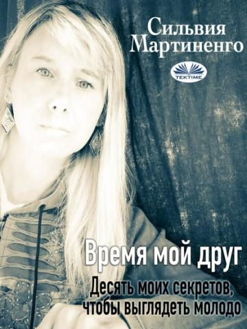 Время  Мой Друг (Silvia Martinengo)