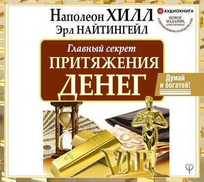 Аудиокнига Главный секрет притяжения денег. Думай и богатей! (Наполеон Хилл)