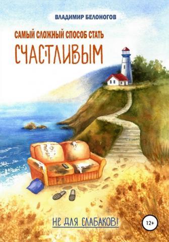 Самый сложный способ стать счастливым (Владимир Анатольевич Белоногов)