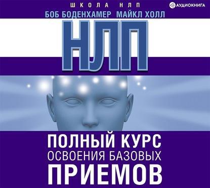 Аудиокнига НЛП. Полный курс освоения базовых приемов (Боб Г. Боденхамер)