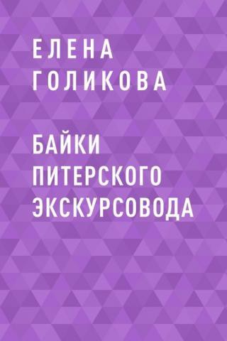 Байки питерского экскурсовода (Елена Голикова)