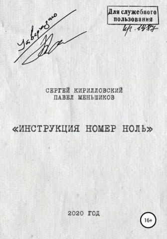 «ИНСТРУКЦИЯ НОМЕР НОЛЬ» (Сергей Юрьевич Кирилловский)