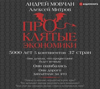 Аудиокнига Проклятые экономики (Андрей Мовчан)