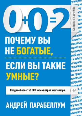 0+0=2. Почему вы не богатые, если вы такие умные?(Андрей Парабеллум) - скачать книгу