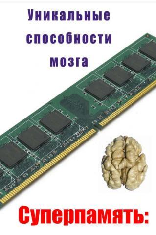 Уникальные способности мозга (Илья Мельников)
