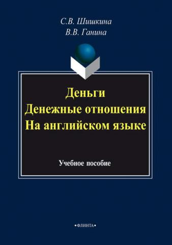 С. В. Шишкина - Деньги. Денежные отношения. На английском языке. Учебное пособие
