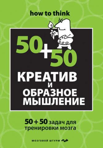 Креатив и образное мышление: 50+50 задач для тренировки мозга (Чарльз Филлипс)