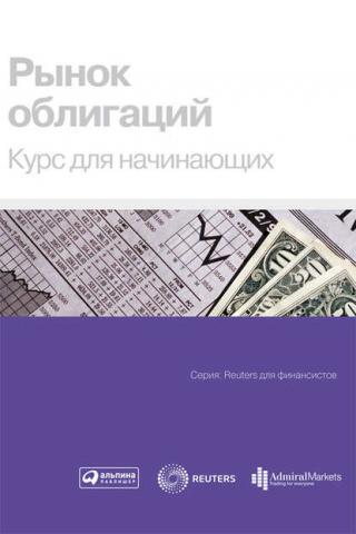 Рынок облигаций. Курс для начинающих - скачать книгу