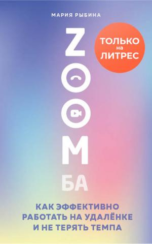 ZOOMба. Как эффективно работать на удалёнке и не терять темпа (Мария Рыбина)