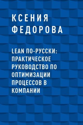 LEAN по-русски: практическое руководство по оптимизации процессов в компании (Ксения Владимировна Федорова)