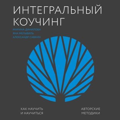 Аудиокнига Интегральный коучинг (Александр Савкин)