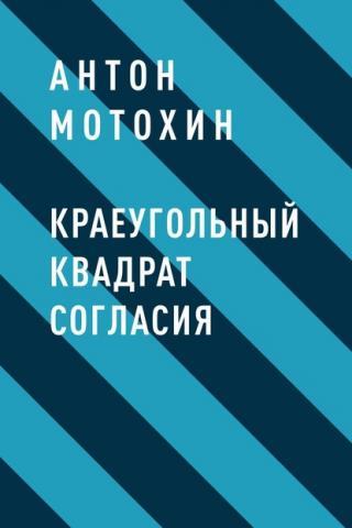 Краеугольный квадрат согласия (Антон Михайлович Мотохин)