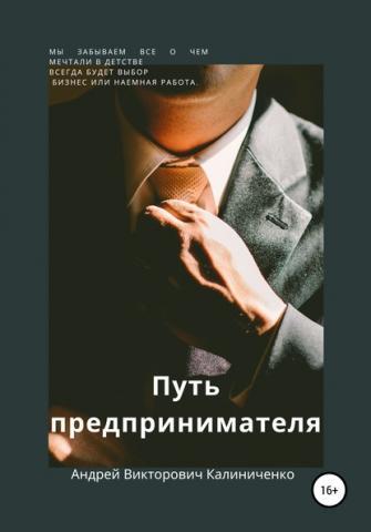Путь предпринимателя (Андрей Викторович Калиниченко)