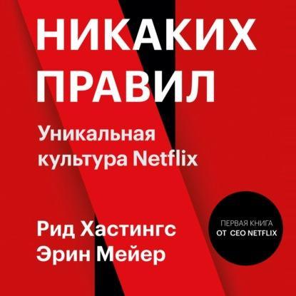 Аудиокнига Никаких правил. Уникальная культура Netflix (Эрин Мейер)