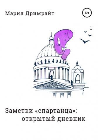 Заметки «спартанца»: открытый дневник (Мария Дримрайт)